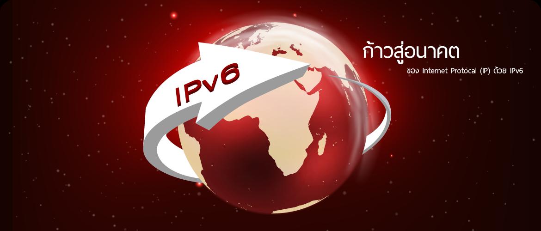 IPV6 internet protocal